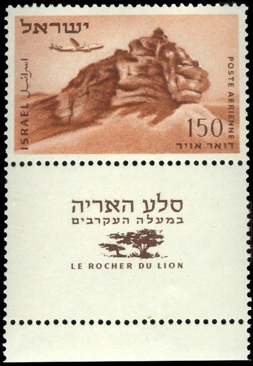 Stamp of Israel - Airmail 1954 - 150mil