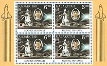 Stamp of Kazakhstan 044.jpg