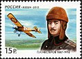 Stamp of Russia 2012 No 1558 Pyotr Nesterov.jpg