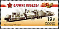 Stamp of Russia 2015 No 1943 Armoured train Moskvich.jpg