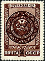 Stamp of USSR 1119.jpg