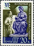 Stamp of USSR 2032.jpg
