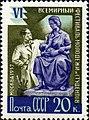 Stamp of USSR 2032.jpg