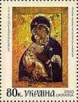 Stamp of Ukraine s295.jpg