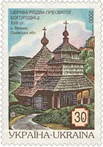 Stamp of Ukraine s361.jpg