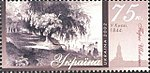 Stamp of Ukraine s479.jpg