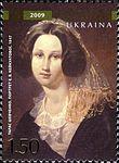 Stamp of Ukraine ua1026.jpg