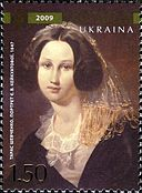 Stamp of Ukraine ua1026.jpg