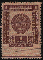 Stamp of registration. USSR.jpg
