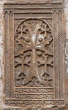 Stonework at the Cathedral of Saint James in the Armenian Quarter of Jerusalem 2.jpg