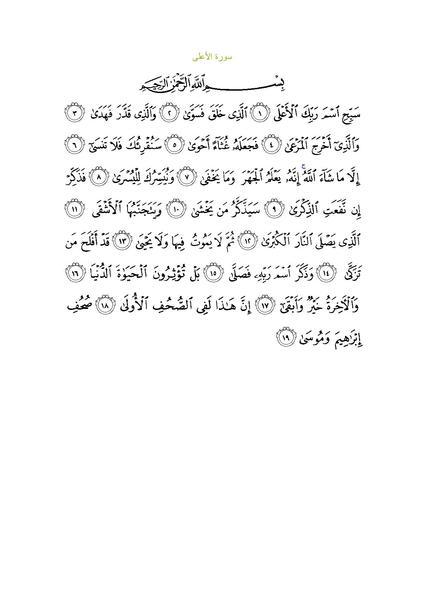 File:Sura87.pdf