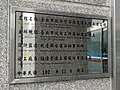 TCPD Traffic Division Office Building completion plate 20180812.jpg