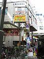TSUTAYA, Neyagawa - panoramio.jpg