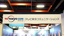 TV Tokyo Communications booth 20190803a.jpg