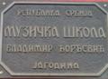 Tabla muzičke škole u Jagodini.png