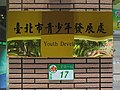 Taipei City Youth Development Office plate 20190721.jpg