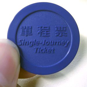 Taipei Metro - Single-journey RFID IC Token