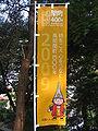 Takaoka 400th.jpg