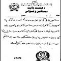 Taliban-night-letter.jpg