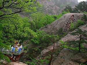 Mount Kumgang - The path to Kuryoung Falls