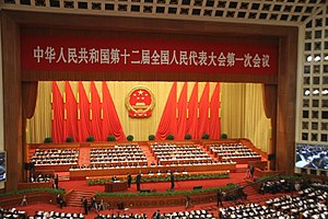National People's Congress - The 12th National People's Congress held in 2013