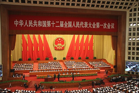 The 12th National People's Congress held in 2013 The 1st Session of the 12th National People's Congress open 20130305.jpg