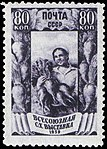 The Soviet Union 1939 CPA 684 stamp (Beet Farming).jpg