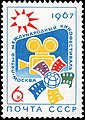 The Soviet Union 1967 CPA 3465 stamp (5th Moscow International Film Festival Emblem) small resolution.jpg