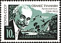 The Soviet Union 1969 CPA 3787 stamp (Hovhannes Tumanyan).jpg