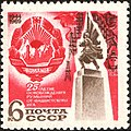 The Soviet Union 1969 CPA 3840 stamp (Romanian Arms and Soviet War Memorial in Bucharest).jpg