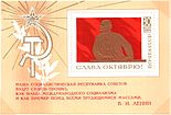 The Soviet Union 1970 CPA 3932 sheet of 1 (CPA 3931, Five-pointed Star, Hammer and Sickle, Laurel Branch).jpg