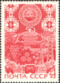 The Soviet Union 1971 CPA 3970 stamp (Abkhaz Autonomous Soviet Socialist Republic (Established on 1921.03.31)).png