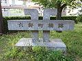 The monument of Rokkencyobashi.JPG