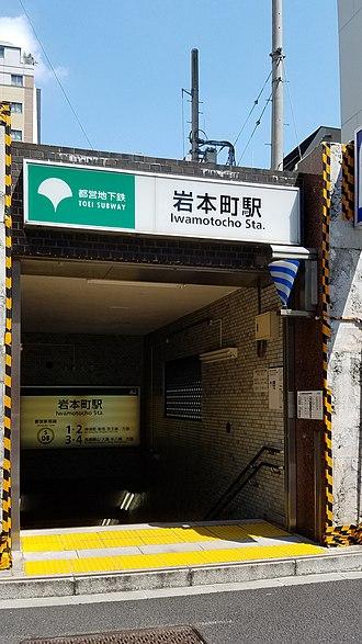 Iwamotocho Station - Entrance A2 in April 2017