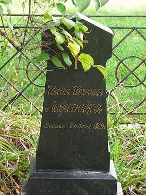 Ivan Lazhechnikov - Lazhechnikov's grave in the Novodevichy Cemetery