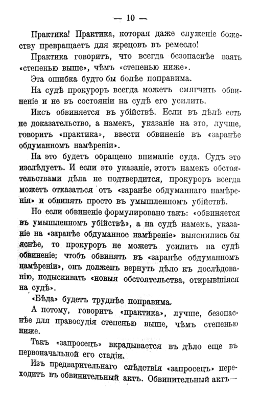 ... Doroshevich-Collection of Works. Volume IX. Court Essays-192.png