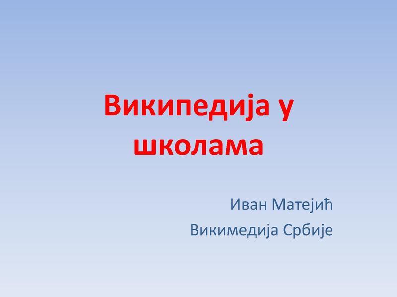 File:Vikipedija u školama - Ivan Matejić.pdf
