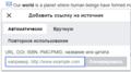 VisualEditor Citoid Inspector-ru.png