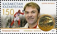 Vladimir Smirnov (skier) 2007 Kazakhstani stamp.jpg