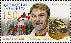 Vladimir Smirnov on a postage stamp (2007)