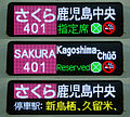 West Japan Railway - Series N700-7000 - Destination Sign - 01.jpg
