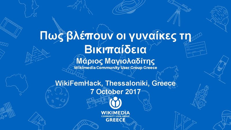 File:WikiFemHack - Gender gap in Greece.pdf