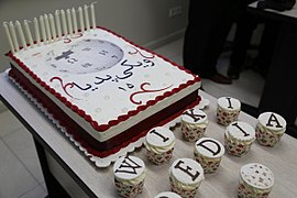 Wikipedia 15th birthday by Mardetanha and behdad (5).jpg
