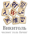 Wiktionary-logo-mn.png