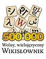 Wiktionary PL 500 000.jpg