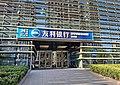 Woori Bank at POSCO Center-Beijing.jpg