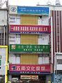 Wunan Cultural Plaza Kaohsiung Branch.JPG