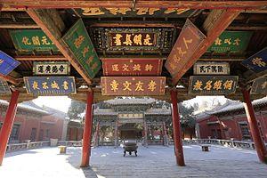 Wuwei, Gansu - Wuwei Confucian temple.