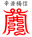 Xinchou Yangxin.png