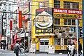 Yarō Ramen, Akihabara - 3-2-11 Sotokanda - 2015-01-24 10.29.51 (by Keiichi Yasu).jpg